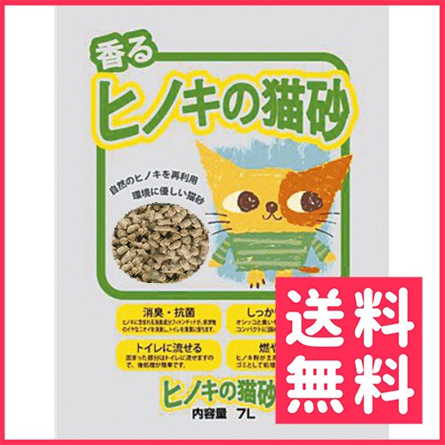 香るヒノキの猫砂 7L×7個入【送料無料】