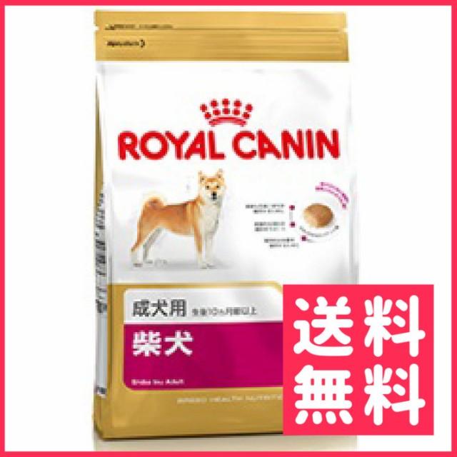 ロイヤルカナン 柴犬 成犬用 3kg【送料無料】