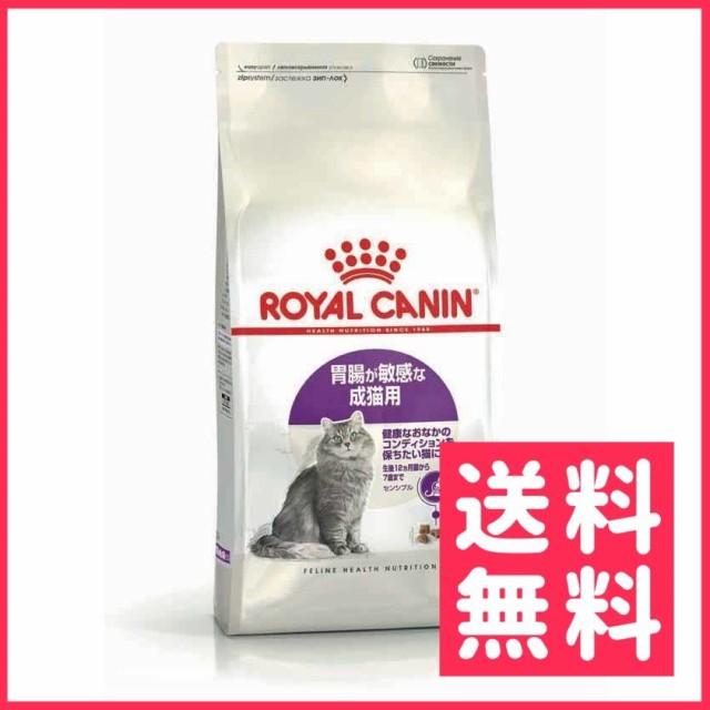 ロイヤルカナン センシブル 成猫用 2kg【送料無料...