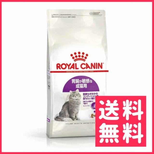 ロイヤルカナン センシブル 成猫用 4kg【送料無料...