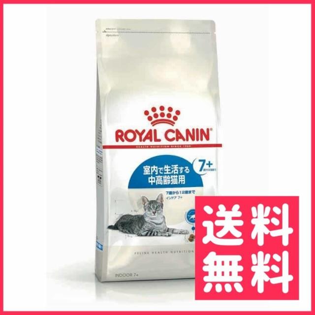 ロイヤルカナン インドア 7+ 室内シニア猫用 3.5k...