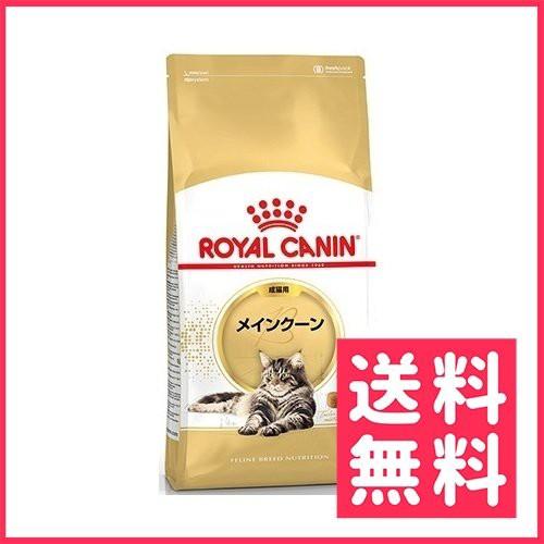 ロイヤルカナン メインクーン 成猫用 2kg【送料無...