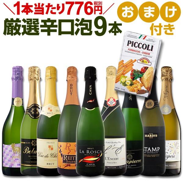 【送料無料】第50弾!1本当たり776円(税別)辛口スパークリングワイン9本セット!グリッシーニのオマケ付き!