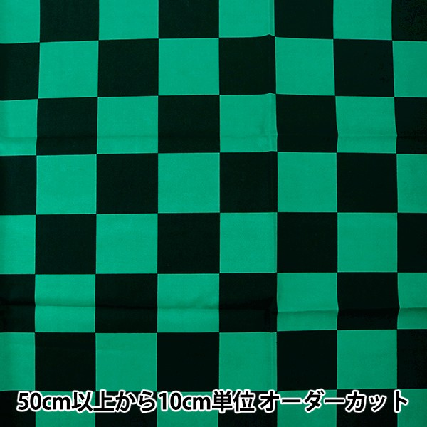 【数量5から】 生地 『市松模様 ブロード 緑×黒...