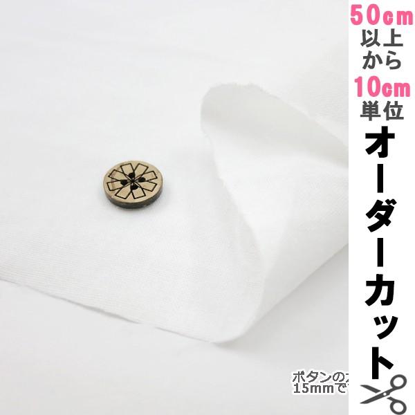 【数量5から】シーチング無地/YSC22125-094/白 [...