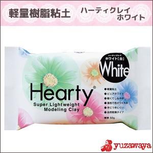 【35%OFF】ハーティクレイ ホワイト 200g[クレイ...