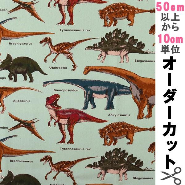 【数量5から】 生地 『ツイル 恐竜プリント B(ブ...