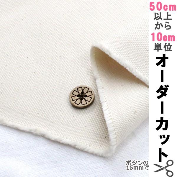 【数量5から】 生地 『8号帆布(はんぷ)/7800- 02/...