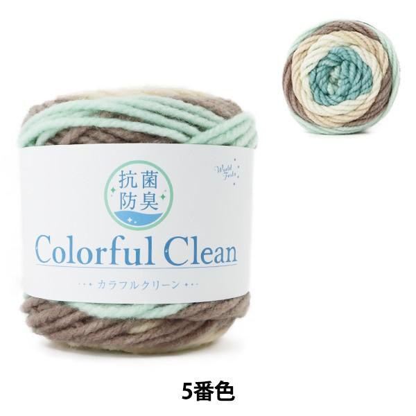 毛糸 『抗菌防臭カラフルクリーン 5番色 ミント』...