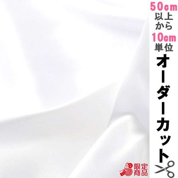 【数量5から】 生地 『コスチュームサテン 01 ホ...