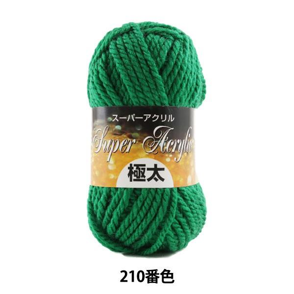 毛糸 『スーパーアクリル 極太 210(緑)番色』