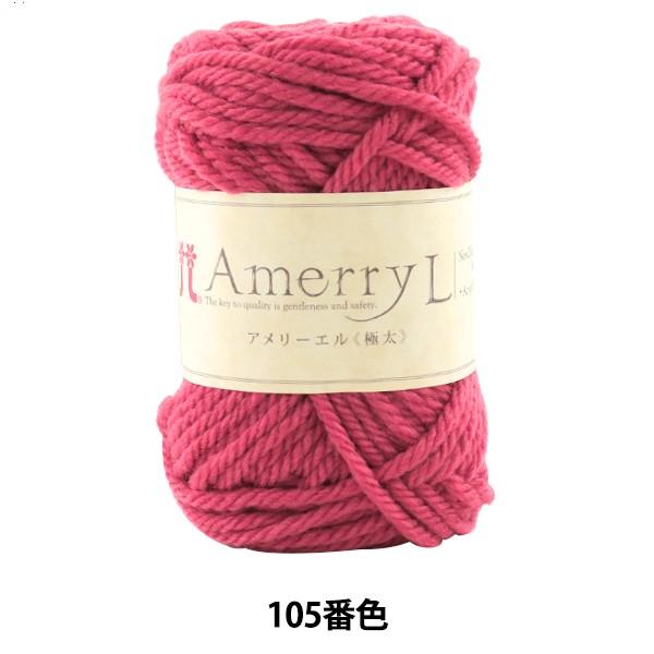 秋冬毛糸 『Amerry L(アメリーエル) (極太) 105番...