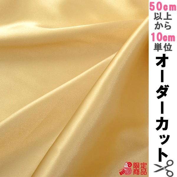 【数量5から】 生地 『コスチュームサテン 09 ゴ...