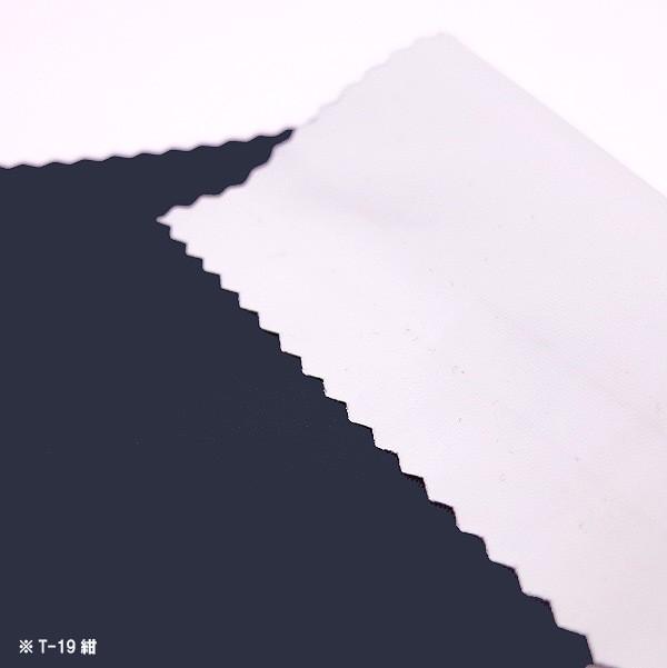 【数量5から】 生地 『テクノロン 超撥水 紺/TEC-...