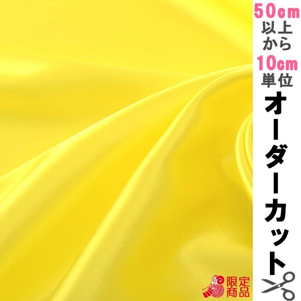 【数量5から】 生地 『コスチュームサテン 43 黄...