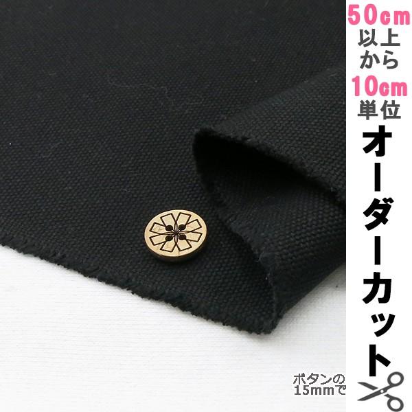 【数量5から】 生地 『8号帆布(はんぷ)/7800- 09...