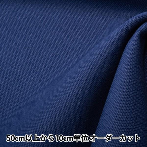 【数量5から】生地『8号帆布 07 ネイビーブルー』...