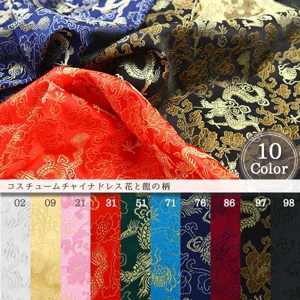 【数量5から】コスチュームチャイナドレス花と龍...