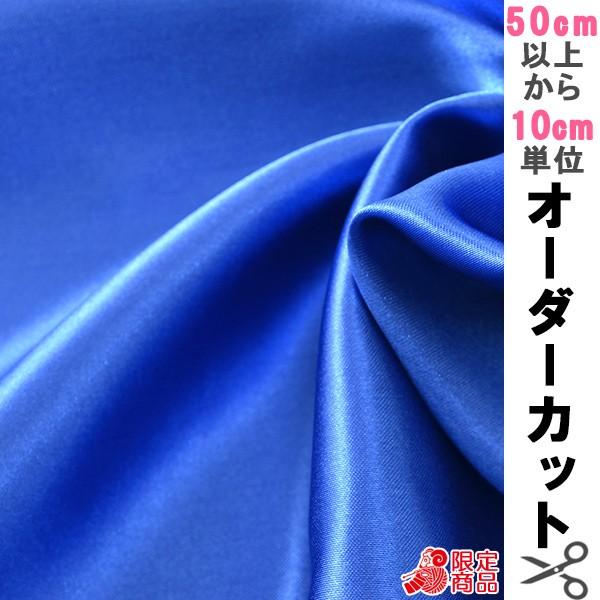【数量5から】 生地 『コスチュームサテン 74 青(...