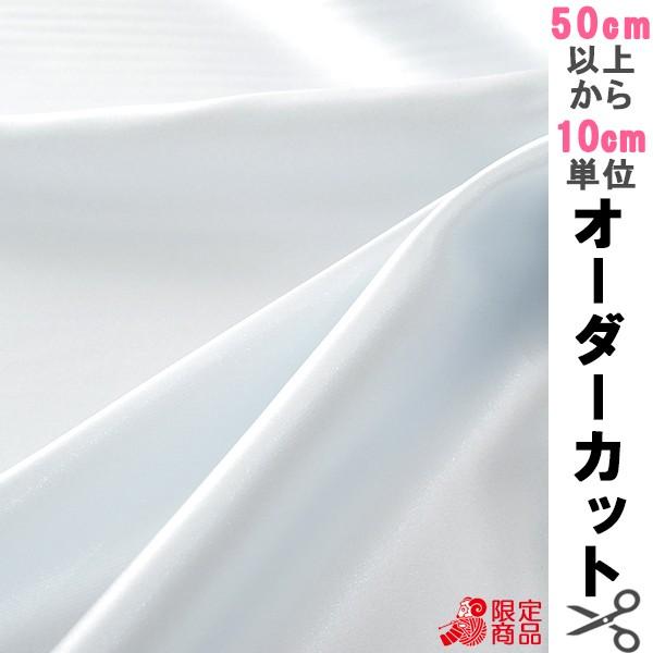 【数量5から】 生地 『コスチュームサテン(シルバ...