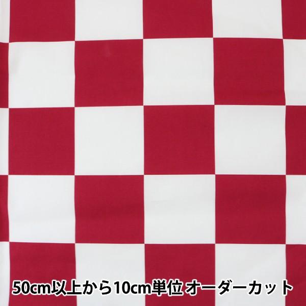 【数量5から】 生地 『市松模様 ブロード 白×赤...