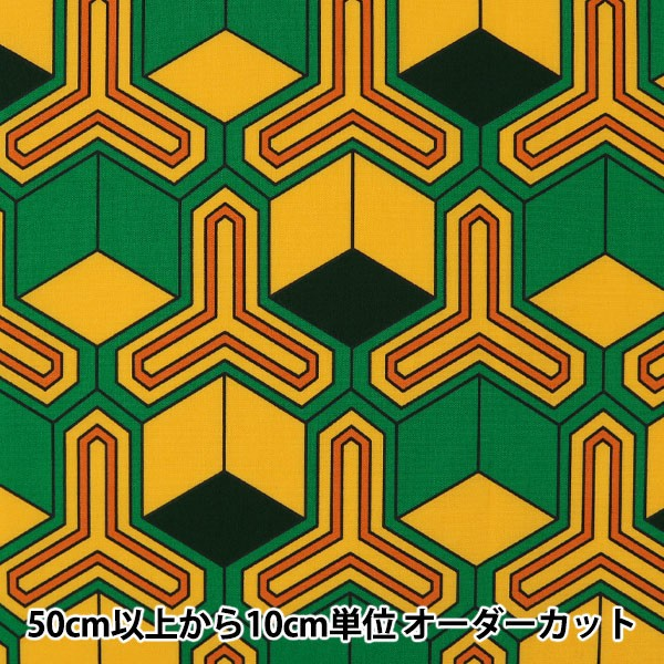 【数量5から】 生地 『毘沙門亀甲 ブロード 黄色...