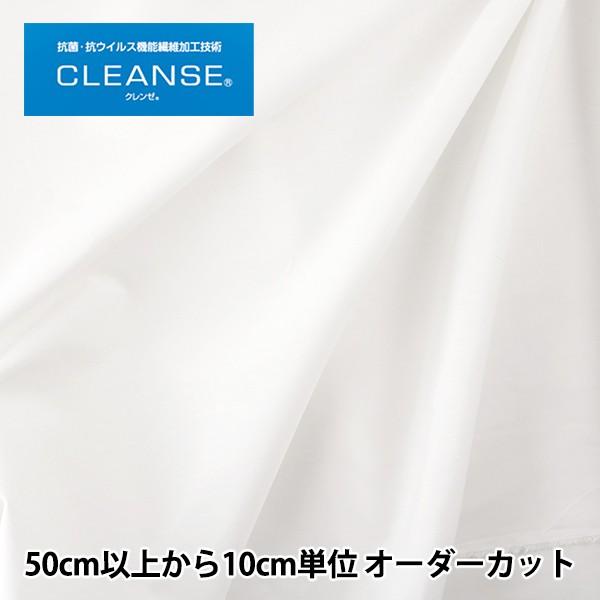 【数量5から】生地 『抗ウイルス機能繊維CLEANSE ...