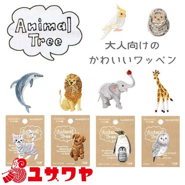 ハマナカ ワッペン Animal Tree (アニマル・ツリ...