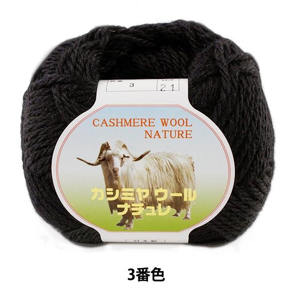 秋冬毛糸 『カシミヤウール ナチュレ 3番色』