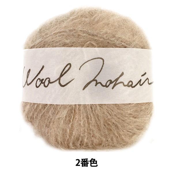 秋冬毛糸 『Wool Mohair (ウールモヘヤ) 2番色』 ...