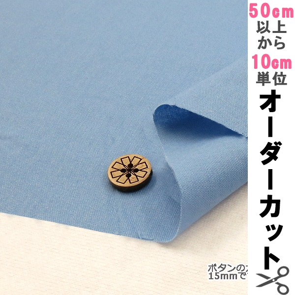 【数量5から】シーチング無地/YSC-22125-060/青藤...