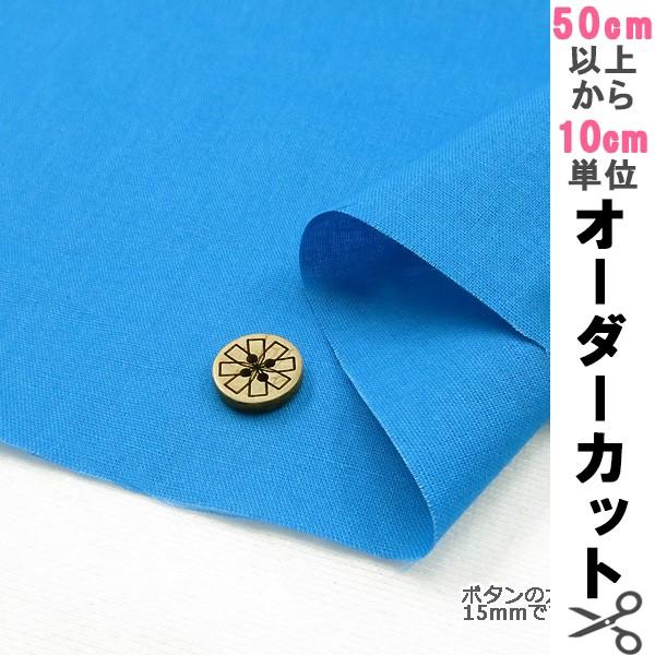 【数量5から】シーチング無地/YSC22125-051/スカ...