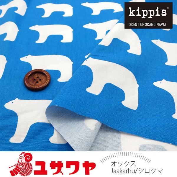 【数量5から】kippis キッピス オックス生地 Jaak...