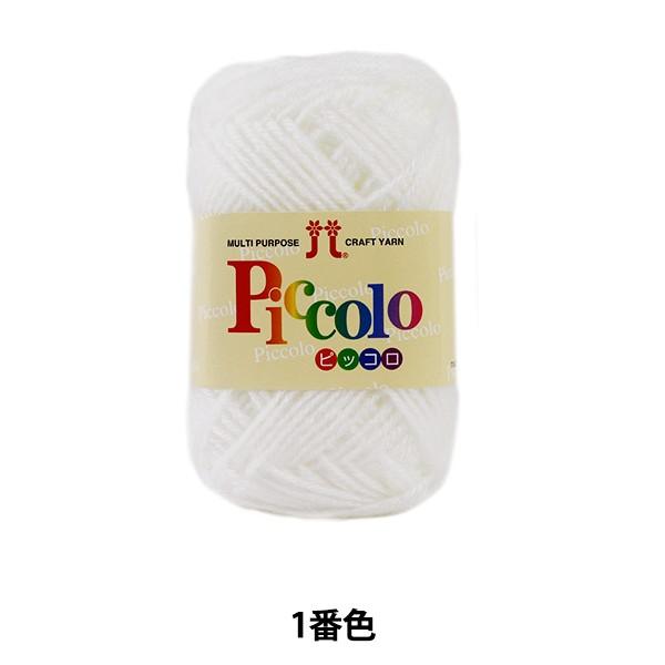 秋冬毛糸 『Piccolo(ピッコロ) 1(白)番色』 Haman...