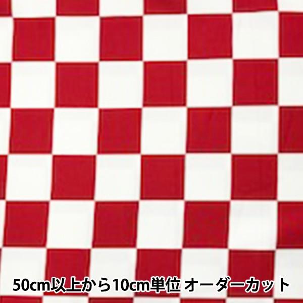 【数量5から】 生地 『市松模様 ツイル 赤×白』 ...