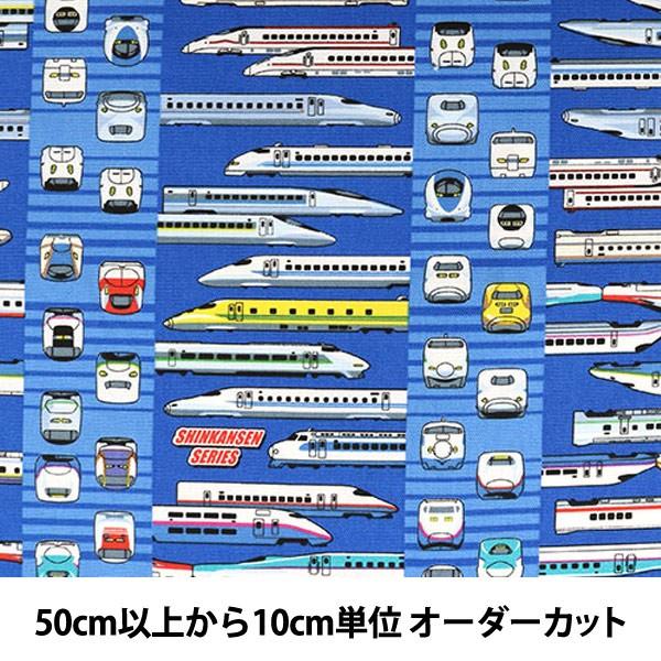 【数量5から】 生地 『JR新幹線 コン オックス A8...