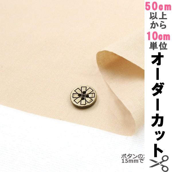 【数量5から】シーチング無地/YSC22125-090/ベー...