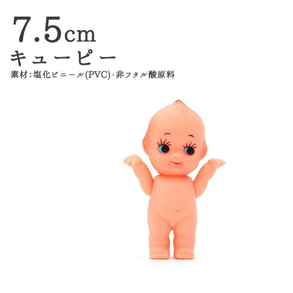 キューピー7.5cm[天使ベビー]