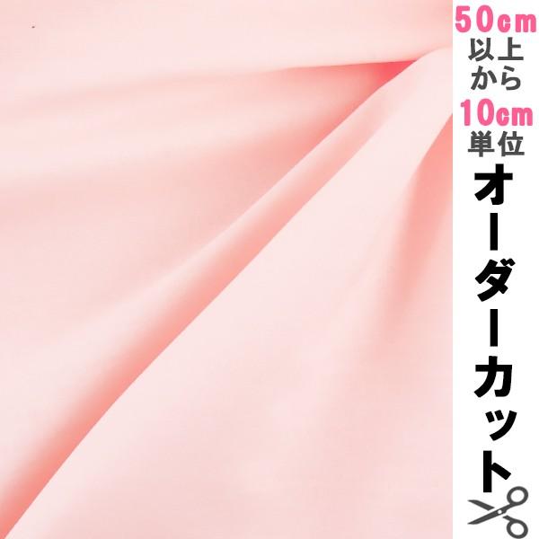 【数量5から】生地 『カラーシーチング無地/YSC22...
