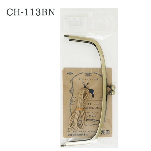口金CH−113BN