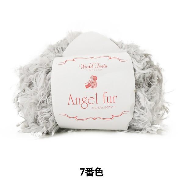 秋冬毛糸 『エンジェルファー ライトグレー 7番色...