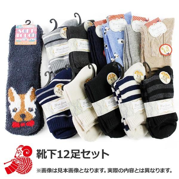 お楽しみセット『靴下12足 1,000円+税』