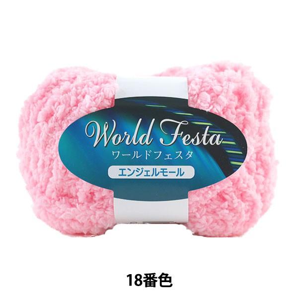 秋冬毛糸 『エンジェルモール 18(ピンク)番色』 ...