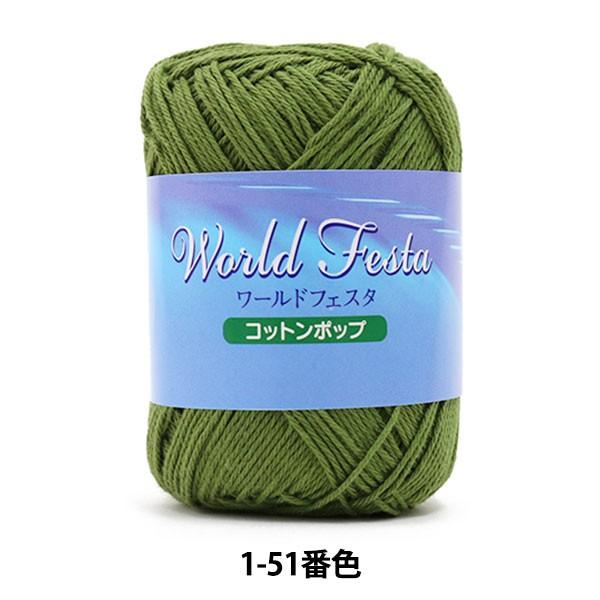 春夏毛糸 『Cotton pop(コットンポップ) 合太タイ...