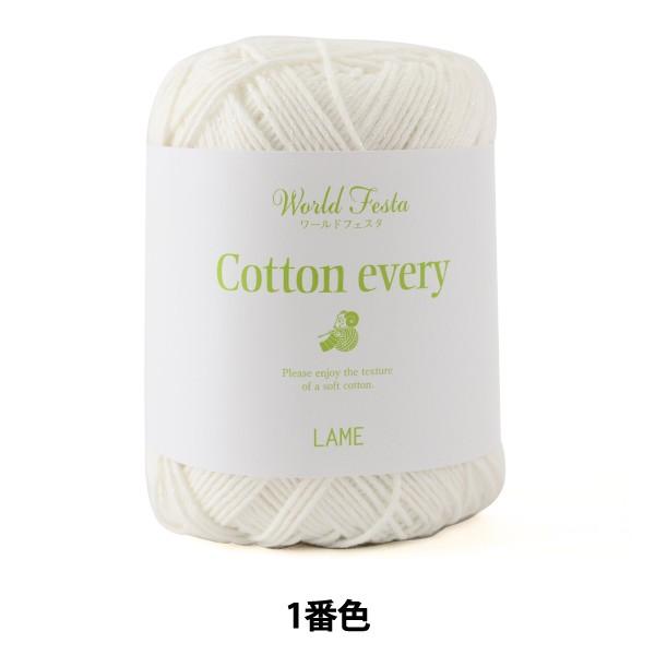 春夏毛糸 『Cotton every(コットンエブリィ) 合太...