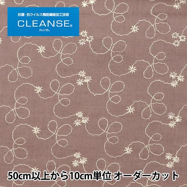 【数量5から】生地 『抗ウイルス機能繊維CLEANSE...
