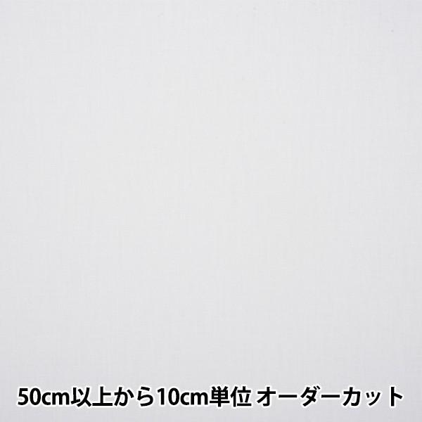 【数量5から】 接着芯 『メルト芯地 白 D707』
