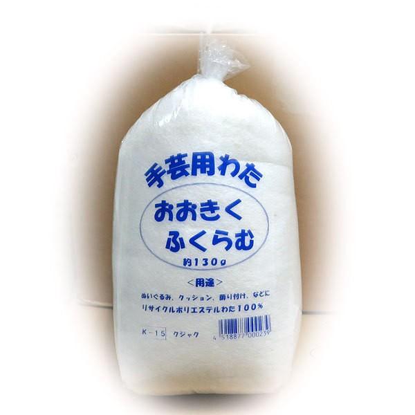 手芸用わた(再生綿) おおきくふくらむ 130g/K-...