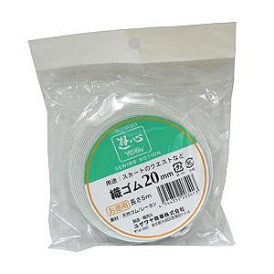 【雑誌掲載】遊心 織ゴム 白 20mm巾 5m/2-500【ユ...