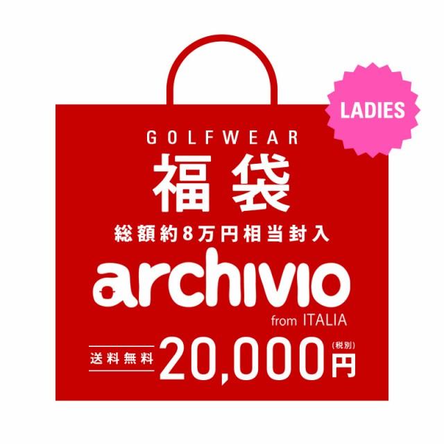 【予約販売】 2020年新春福袋 アルチビオ レディ...